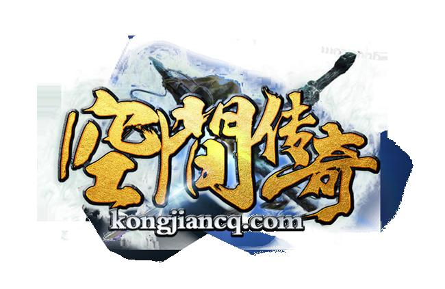 菏泽传奇官方网站,空间传奇